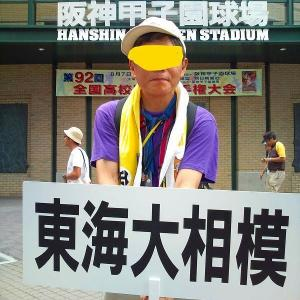北海道、埼玉、千葉、東京、神奈川、京都、大阪、兵庫を除く39県で「緊急事態宣言」解除+夏の甲子園〓は中止の方向か?