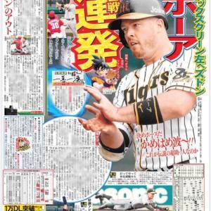 坂本勇人選手ほか1名の巨人の選手が新型コロナウイルスPCR検査陽性の件を前振りに、阪神ボーア2戦連続アーチなど6月3日のプロ野球練習試合の件