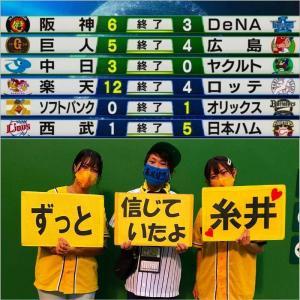 甲子園に戻って連勝【阪神6-3DeNA】も、首位読売との差は縮まらず2位の確定度が高まるだけ(9/22のプロ野球の件)