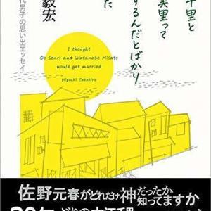 9/24のプロ野球の件などをからめて、樋口毅宏「大江千里と渡辺美里って結婚するんだとばかり思ってた」