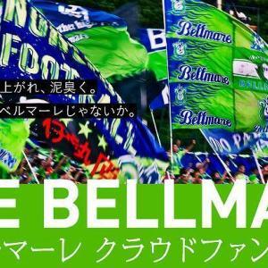 湘南ベルマーレクラウドファンディング目標額(5000万円)達成、J1ライセンスも交付、9/28のプロ野球は1試合のみ