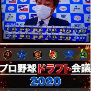 2020年プロ野球ドラフト会議 supported by リポビタンDの件+α