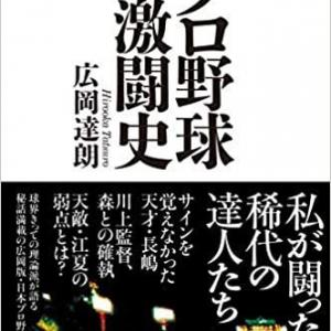 プロ野球激闘史/広岡達朗