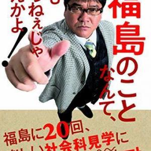 阪神淡路大震災から26年ということで、カンニング竹山「福島のことなんて、誰も知らねぇじゃねえかよ!」