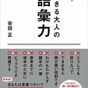 「阪神タイガース Women」のユニフォーム及び背番号決定の件を前振りに、「超一流できる大人の語彙力」