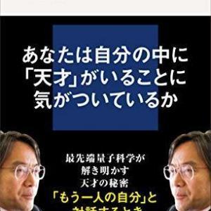 スアレス投手入国など阪神〓関連情報を前振りに、「直観を磨く 深く考える七つの技法」田坂広志・著