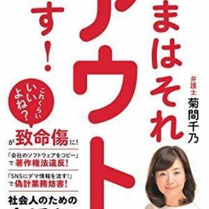 菊間千乃「いまはそれアウトです!」+α