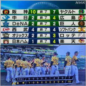 radiko(ABC〓)で聴いてたときは圧勝ムードだったのに、BS1〓で見出したら追いつかない程度の反撃をされ、なんとか7連勝の甲子園の試合【〓10-7燕】など、4/18のプロ野球と〓Jリーグの件