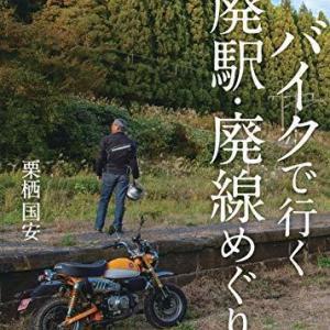 栗栖国安「バイクで行く廃駅・廃線めぐり」+α