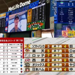【二元視聴】ほぼ同時に終わった〓はとらほ~\(^o^)/【阪神9-8西武(メラド)】、〓△【徳島1-1湘南(ポカスタ)】など、5/30のプロ野球とJリーグの件
