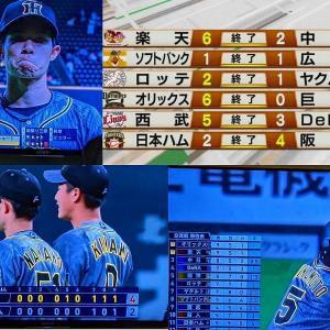 北の大地で〓〓を3タテ(しかも、この日はセ1人勝ち)とらほ~\(^o^)/【阪神4-2日ハム】など、6/10のプロ野球+α