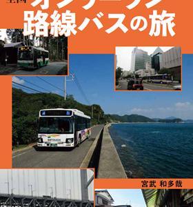 """最初から選んでおけよ(# ゚Д゚)案件を前振りに、「全国""""オンリーワン""""路線バスの旅」"""