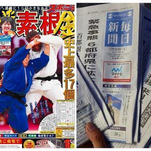 7/30の東京五輪2020関連+α