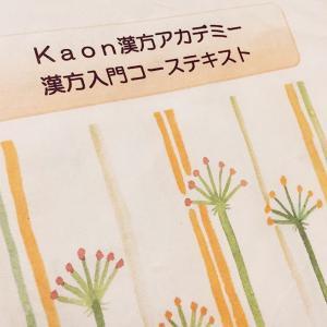 3月開講決定!!目からウロコ、楽しく学べるKaon漢方アカデミー入門コース