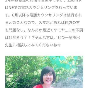自然派サイト「 pivolys(ピヴォリス)」さんに、漢方Kaonの記事が掲載されました♡