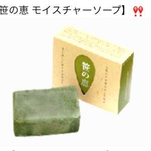 プレゼントにもオススメ♡「笹炭」を使った石鹸