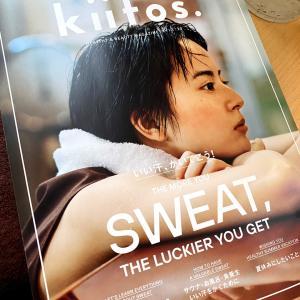 『kiitos.キイトス Vol.20』に、かしで先生の取材記事が掲載されました!
