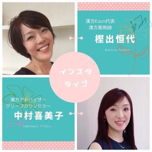 9/17(金)きみちゃん先生と樫出先生がインスタライブです!