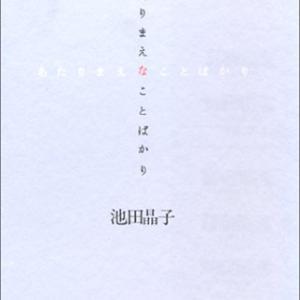 池田晶子と哲学