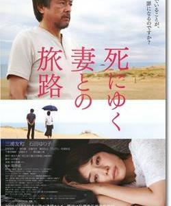 映画 「死にゆく妻との旅路」