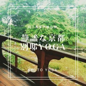 静謐な京都 別邸YOGA