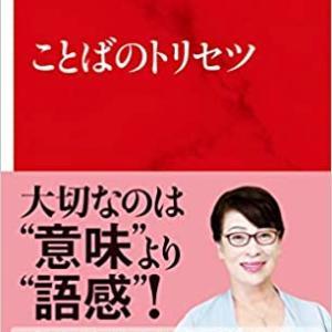 黒川伊保子さんを知っていますか?