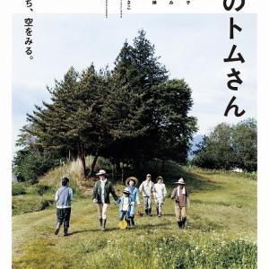 映画 「山のトムさん」