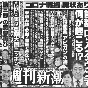 週刊新潮が警告する日本