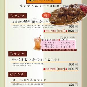 9月30日~10月11日までのランチメニューのご紹介(^o^)