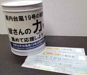 台風19号義援金のご支援をよろしくお願い致します。お礼も小さな事しか出来ないけど・・・