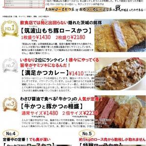 クックファン水戸店 TOP3 2020.1.20~3.19