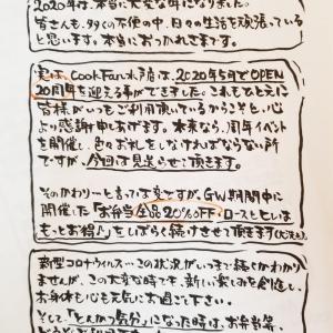 クックファン水戸店 お陰様で『20周年』。ありがとうございます!