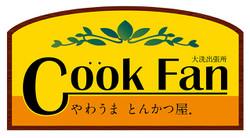 2019年2月21日(木)から、クックファン大洗出張所OPEN!よろしくお願いいたしますm(_ _)m