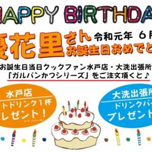 明日令和元年6月6日は「優花里」さんの誕生日[E:#x2606]クックファンもささやかながらお祝いをさせてください[E:#x266A]