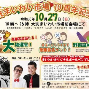 10月27日(日)大洗まいわい市場 10周年記念祭開催します!