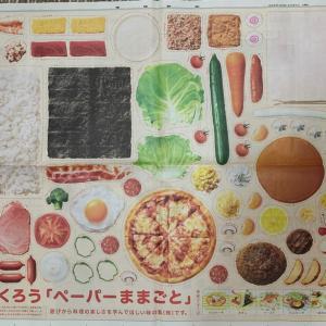 味の素 野菜で遊ぶ