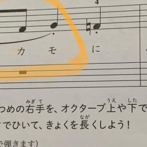 ピアノアドヴェンチャーで学べること1