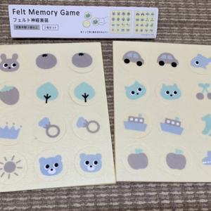 3コインズのフェルトメモリーゲーム