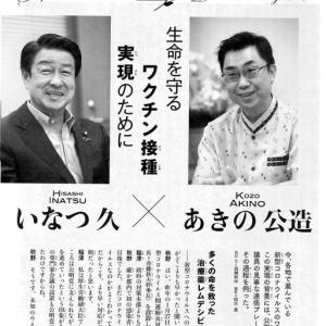 ★パンプキン9月号に稲津衆院議員(北海道10区)と★