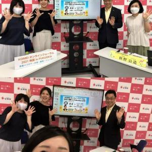 KOMEI オンラインフォーラム 2021晩夏 in Fukuoka Liveーまつりごとー