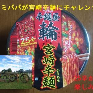 激辛チャレンジ(宮崎辛麺)