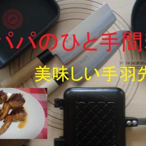 手羽先餃子YouTube