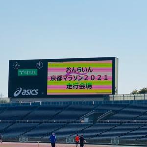 おんらいん京都マラソン ゴール