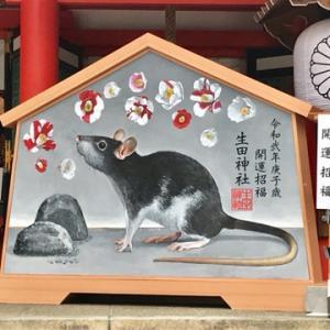 生田神社は来年の干支が♪