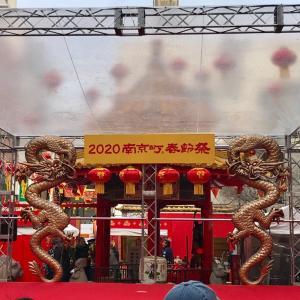 南京町春節祭❗️
