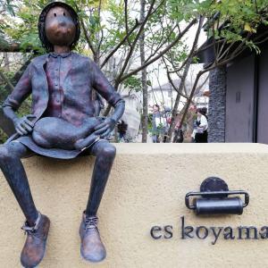 実は初めて。吸い込まれる空間です。~es koyama(エスコヤマ)