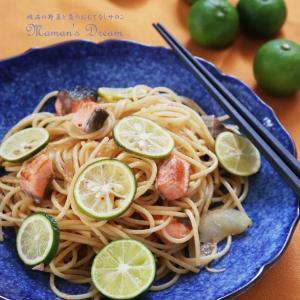 【魚菜レシピ】秋鮭とすだちのオイルパスタ