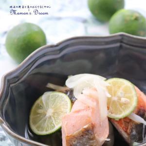 【魚菜レシピ】鮭とすだちマリネ