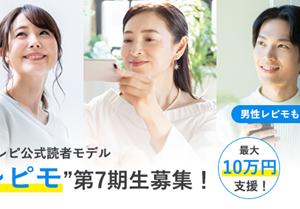 <嬉しいお知らせ>マイレピ公式読者モデル「レピモ」第7期生募集中!
