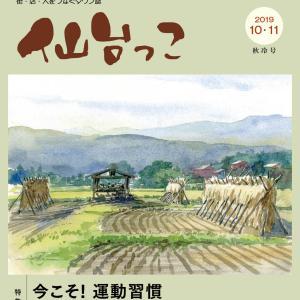 雑誌『仙台っこ10,11月号』相続記事です。